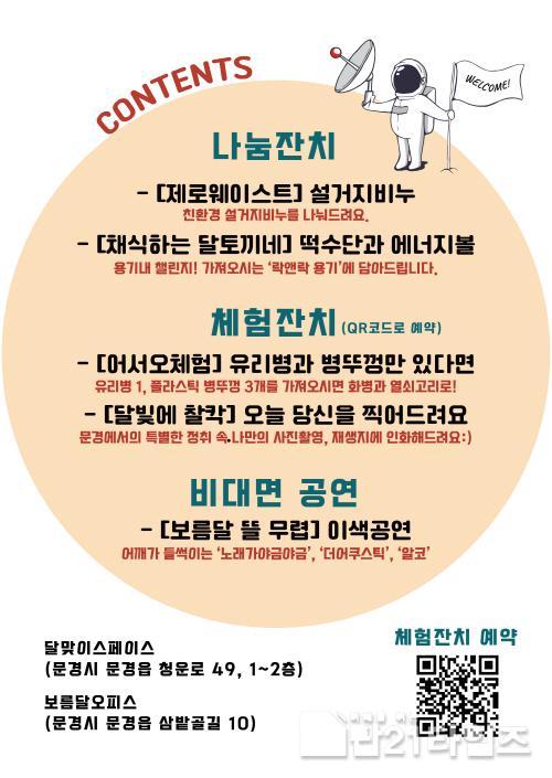 [크기변환]0729 2. 일자리경제과 - 문경시 청년마을, 달빛탐사대 보름달잔치 개최 (1).jpg