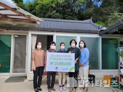 [크기변환]1. 봉화군 초록우산 주거환경 개선사업 완공.jpg