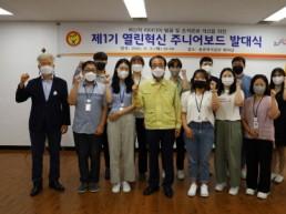 -구미시설공단, 제1기 열린혁신 주니어보드 발대식 개최