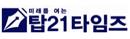 탑21타임즈 로고